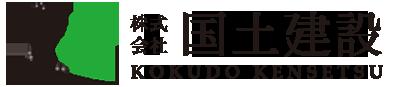 株式会社 国土建設|奈良の建設会社
